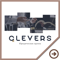 Clevers