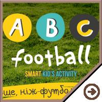 Детский футбольный клуб - АБЦ
