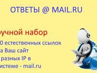 15 естественных ссылок в системе Ответы@mail. Ru