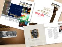 Дизайн каталога на юбилей типографии.
