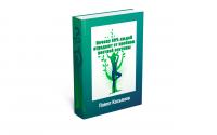 Книга Касьянов - Дизайн, модель, рендер