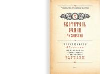 Дизайн, верстка, разворот, 80 лет Варнава