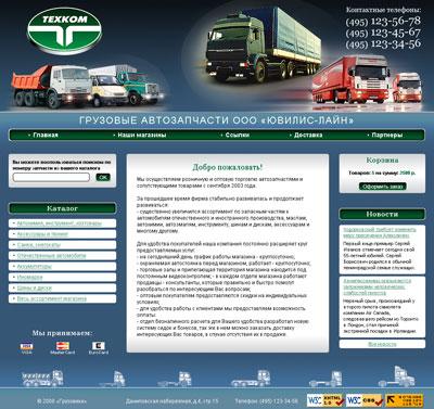 Верстка страницы для компании ТЕХКОМ