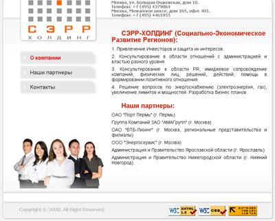 Верстка страницы для компании СЭРР-ХОЛДИ