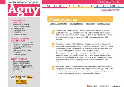 Верстка страницы для компании Agny