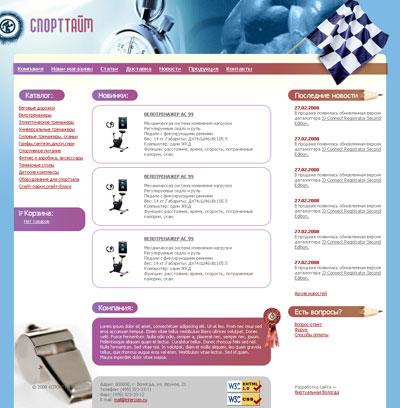 Верстка страницы для компании СПОРТТАЙМ