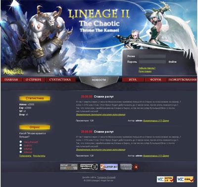 Верстка сайта для LINEAGE II