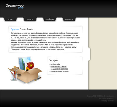 Верстка для студии Dream2web