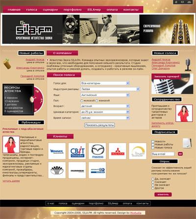 Верстка для Агентство Звука SILA.fm