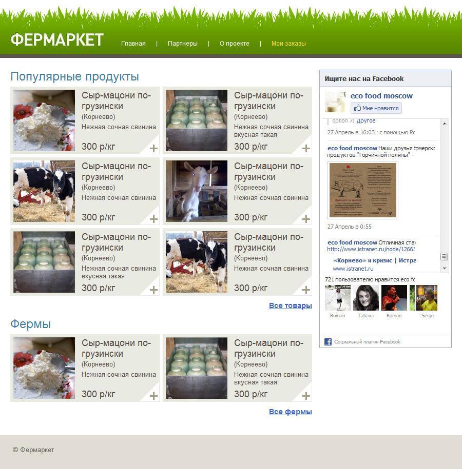 ФЕРМАРКЕТ - продажа экологически-чистых