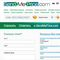 SendMePrice