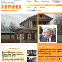 Сайт для политика