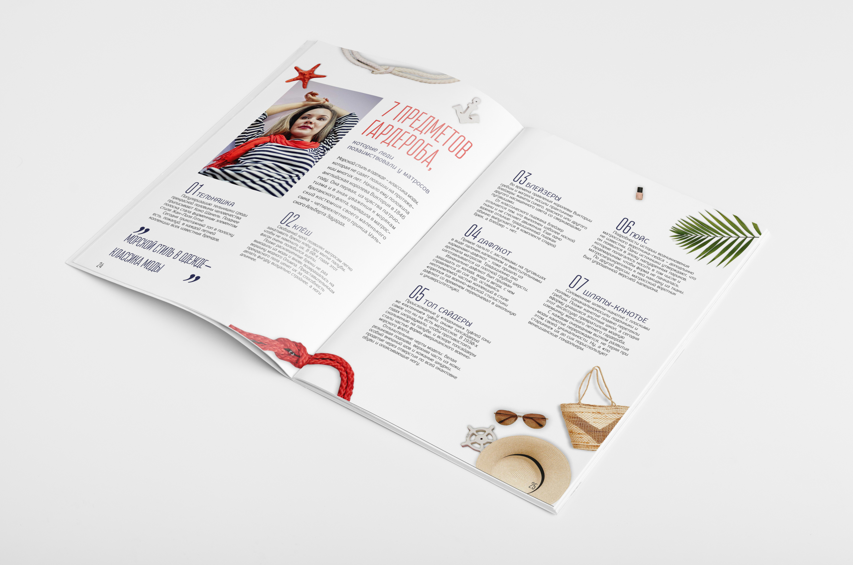 Разворот в журнал