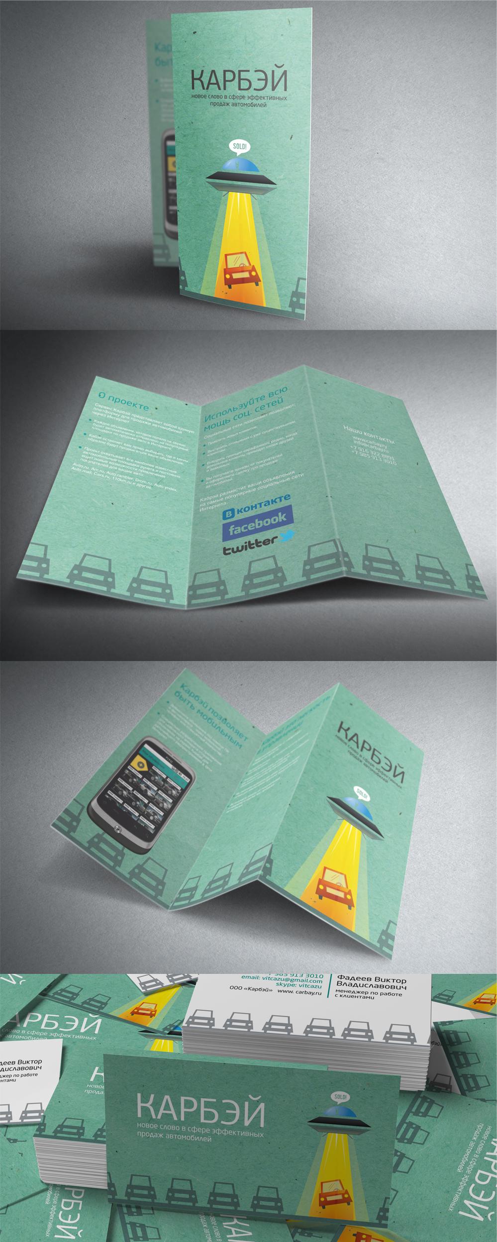 лифлет и визитка