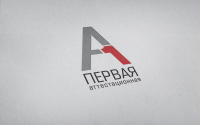Первая Аттестационная Компания