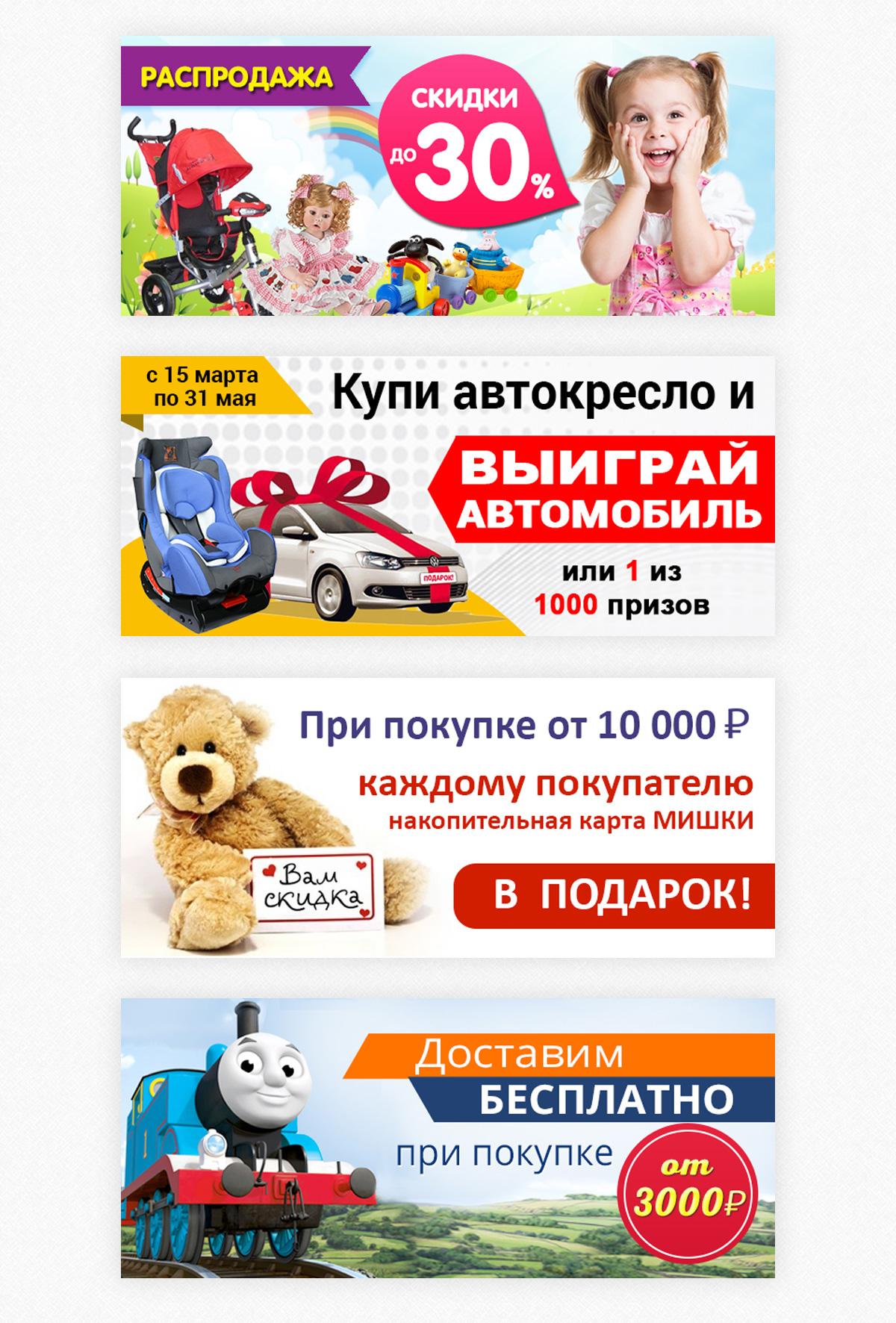 Слайдер для интернет-магазина детских товаров