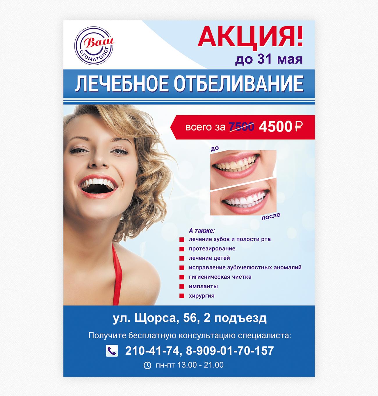 """Постер А1 """"Отбеливание зубов"""""""