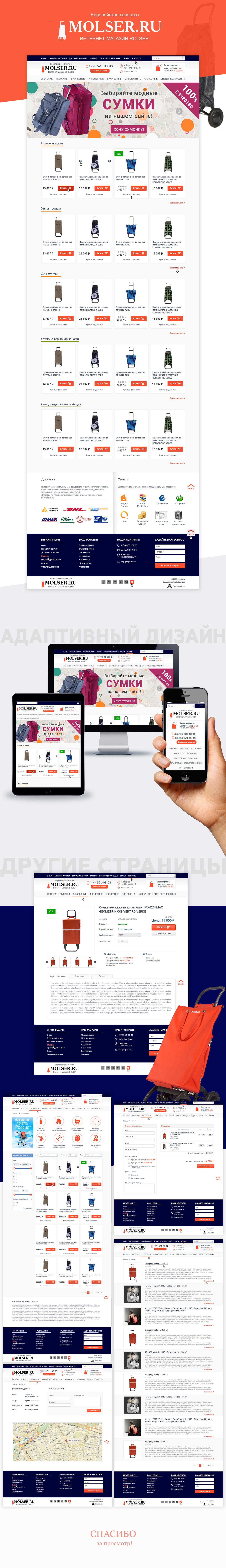 """Интернет-магазин """"Сумки rolser"""""""