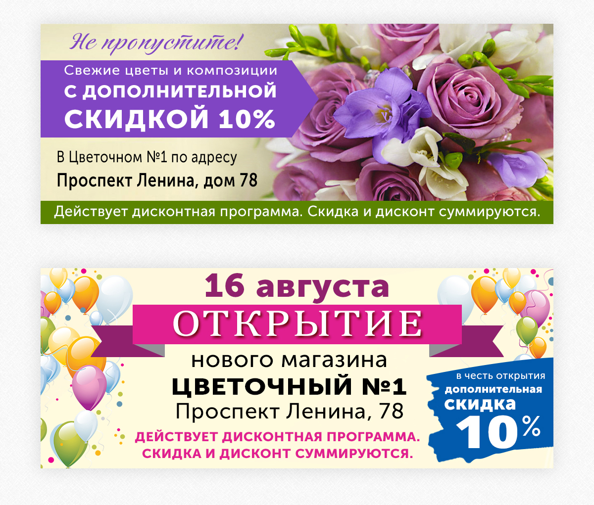 Баннеры для магазина цветов