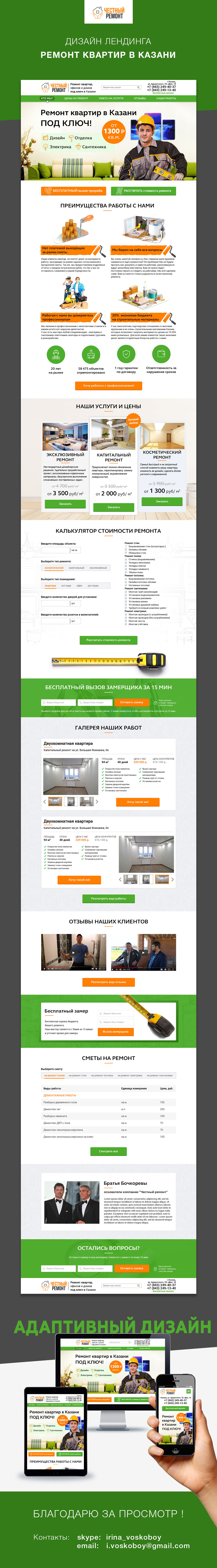 """Дизайн лендинга """"Ремонт квартир в Казани"""""""