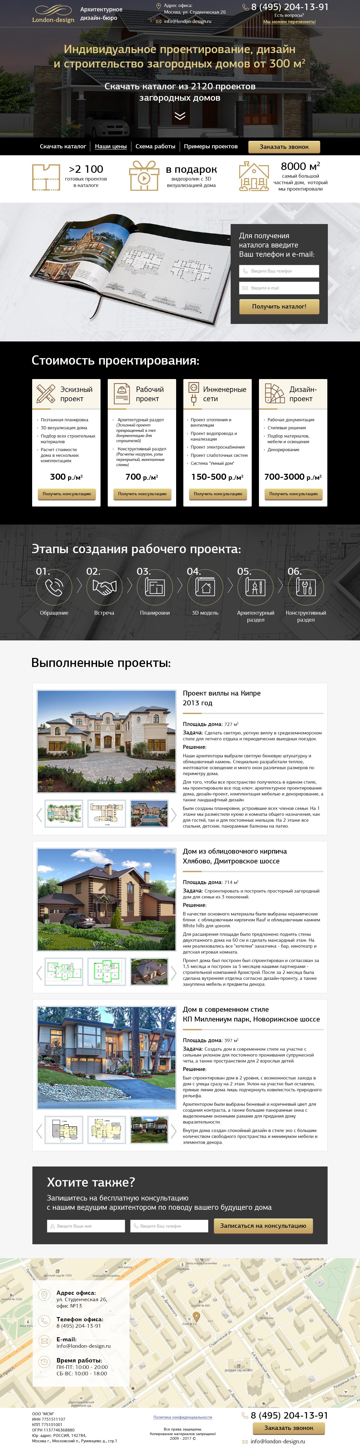 """Дизайн """"Проектирование загородных домов"""""""