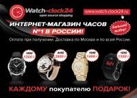 Флаерс А6 интернет-магазина часов