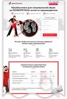 """Дизайн Landing Page """"Накоблучники для танцевальной обуви"""""""