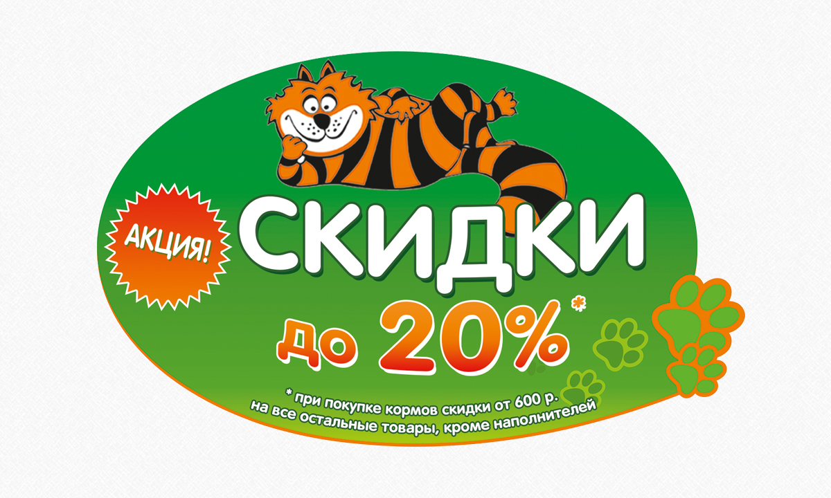 Наклейка на пол в магазине продажи корма для котов