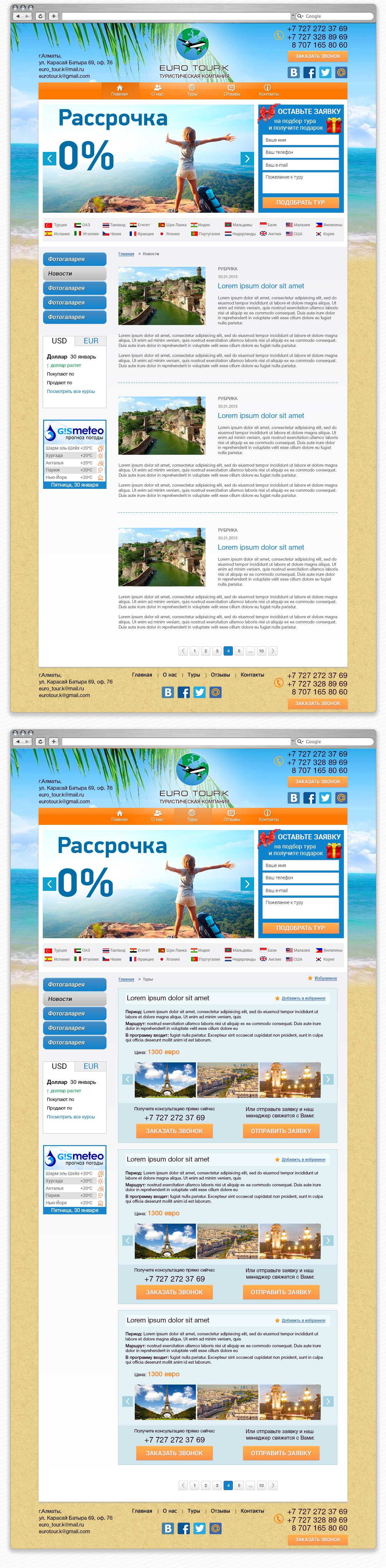 """Дизайн """"Туристическая компания"""""""