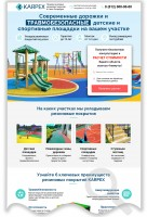"""Дизайн лендинга """"Резиновые покрытия для детских площадок"""""""