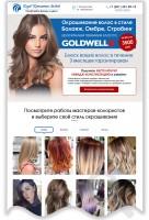 "Дизайн Landing Page ""Окрашивание волос красителем GOLDWELL"""