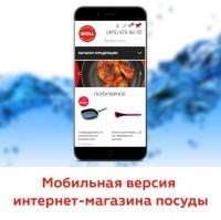 "Мобильная версия итернет-магазина ""Посуда WOLL"""