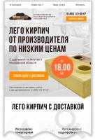 "Дизайн интернет-магазина ""Поставки лего кирпича"""