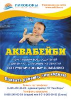 """Флаерс А6 для бассейна """"Лихоборы"""""""