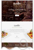 """Дизайн """"Ресторан """"Дымофф"""""""