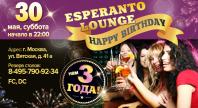 Баннер для клуба Esperanto Lounge