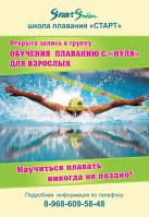 """Листовка А4 """"школа плавания """"Старт"""""""