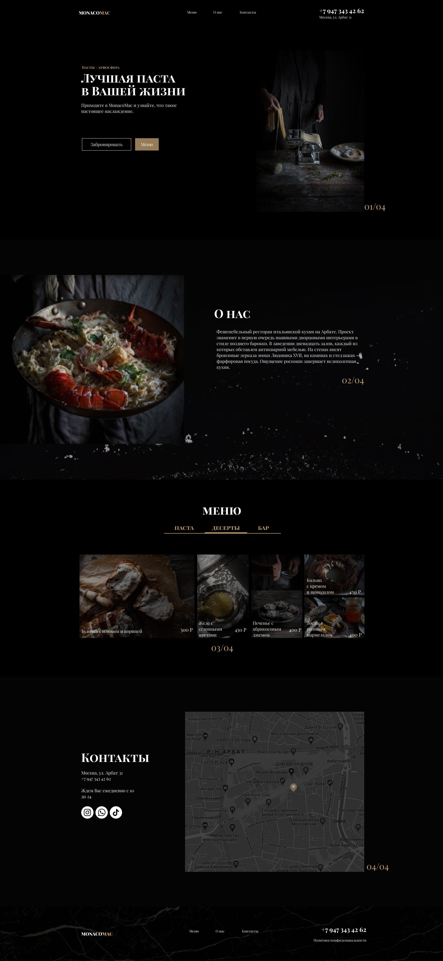 Сайт ресторана итальянской кухни