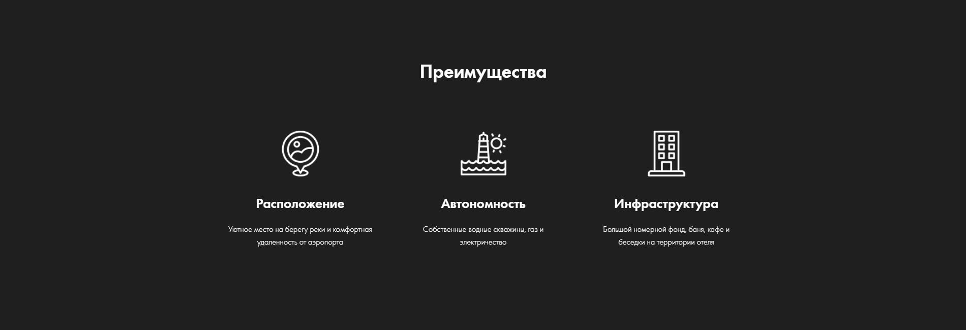 Эко-Отель Алтын-Ай