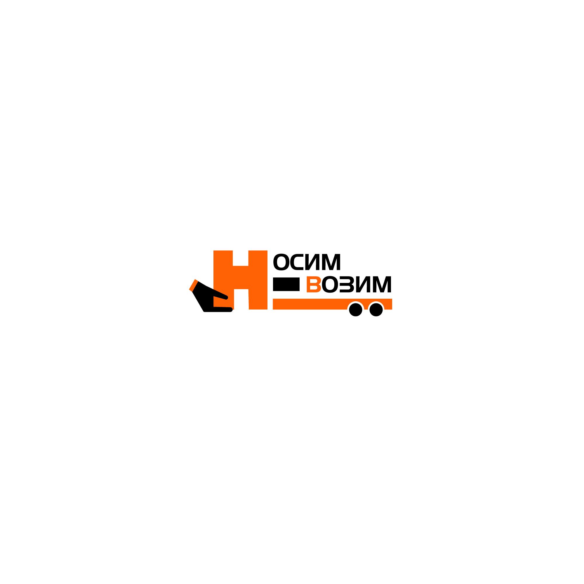 Логотип компании по перевозкам НосимВозим фото f_2095cf6a8cedf03e.jpg