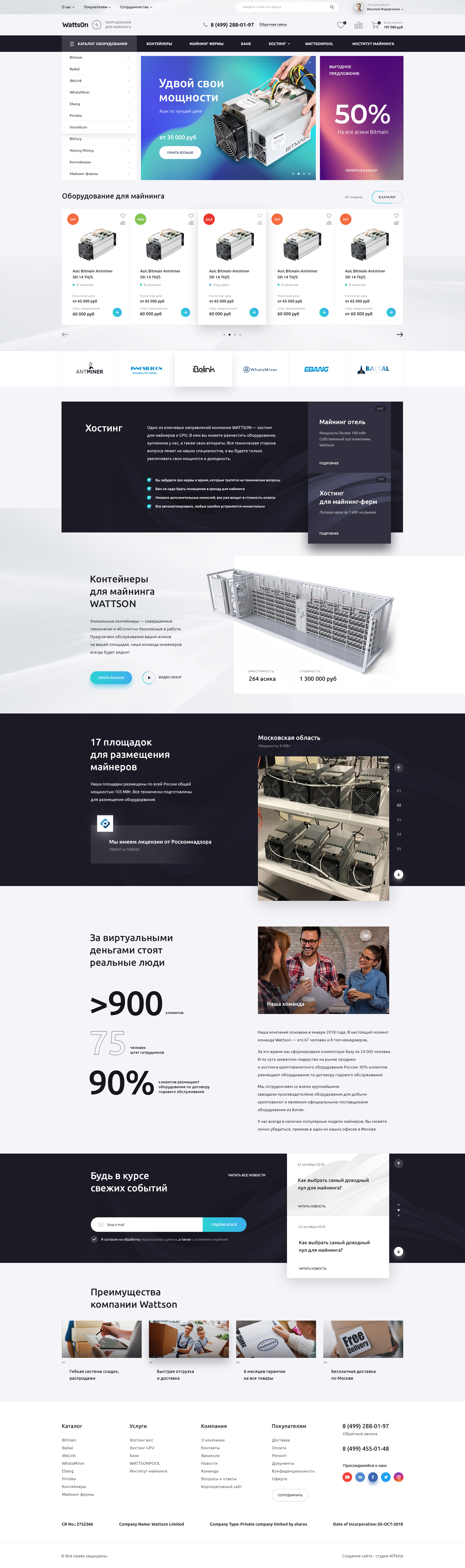 Интернет-магазин компании WattsON, крупнейшего игрока на рынке майнинга в России