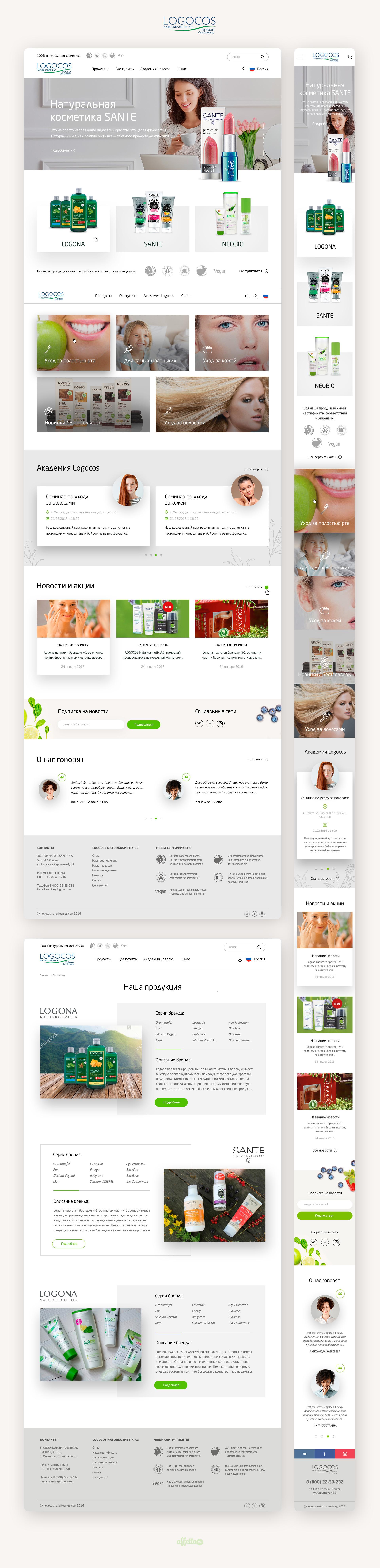 Интернет-магазин Logocos натуральная косметика
