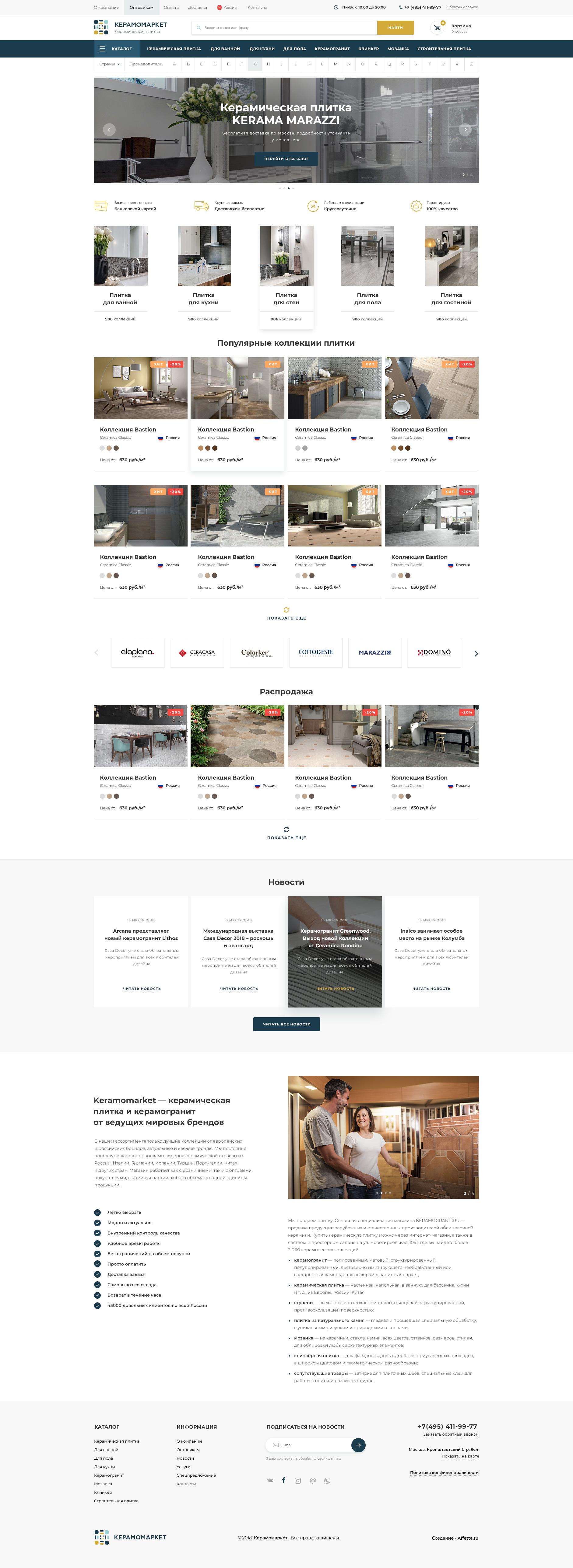 Интернет-магазин керамической плитки KERAMOMAPKET