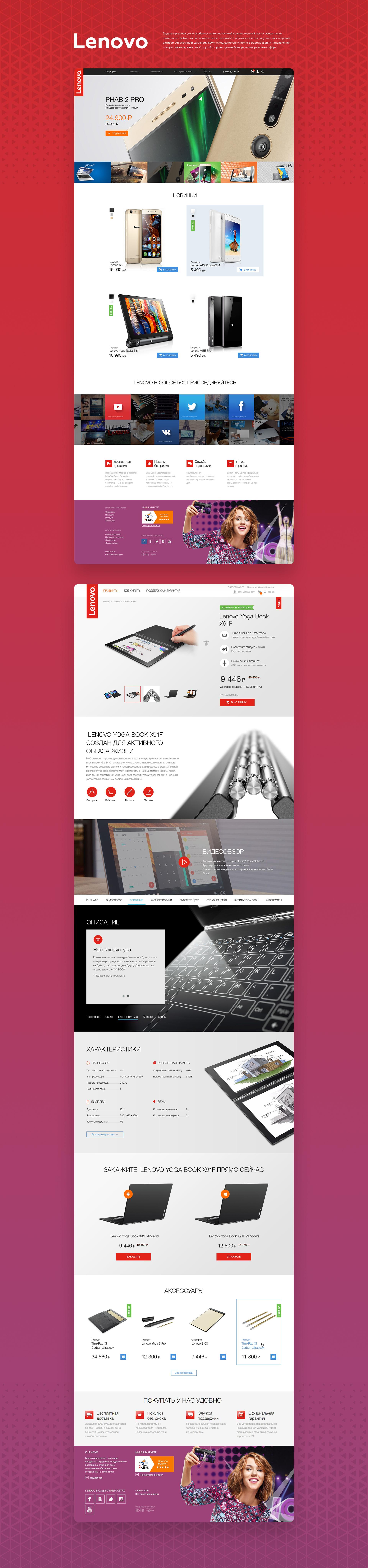 Интернет-магазин Lenovo