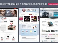 Дизайн Landing Page (Эксклюзив)