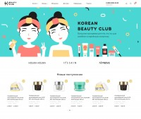 Интернет - магазин корейской косметики Kbeauty Club