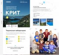 Лендинг путешествие на о.Крит творческой лаборатории Владимира Сычева