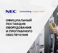 bpr.su - Устройства, аксессуары и решения для инфраструктуры связи от NEC