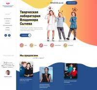 Творческая лаборатория Владимира Сычева