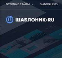 Шаблоник - интернет-магазин готовых сайтов